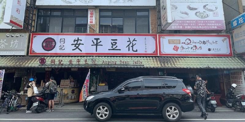 同記安平豆花(安平總店) 習慣的老店口味,口味可以任選也可以混搭,綠豆、檸檬、紅豆、珍珠,有機會來到安平一帶可以吃吃看這家有名的豆花。