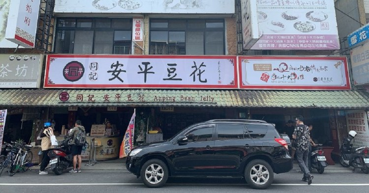 同記安平豆花(安平總店)|習慣的老店口味,口味可以任選也可以混搭,綠豆、檸檬、紅豆、珍珠,有機會來到安平一帶可以吃吃看這家有名的豆花。