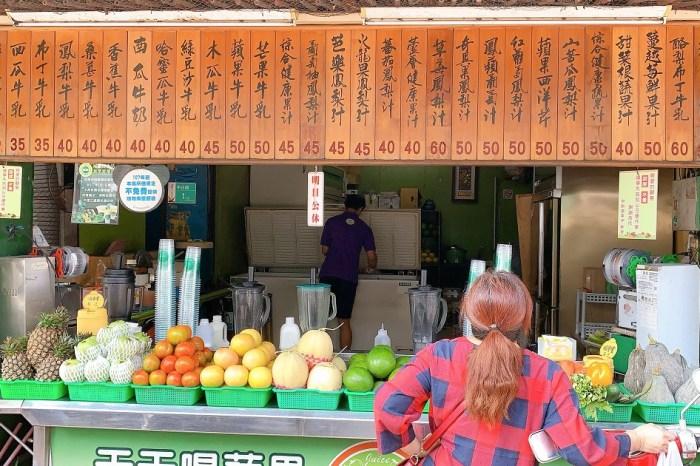 阿軒果汁吧(麻豆店)|果汁種類很多,重點是不加一滴水,店家請你喝再封杯!