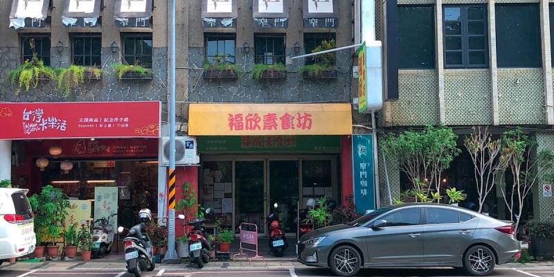 福欣素食坊|南門路上素食店,有平價、新鮮、多樣的素食菜色,少油鹽的清淡口味,是素食朋友的好選擇!