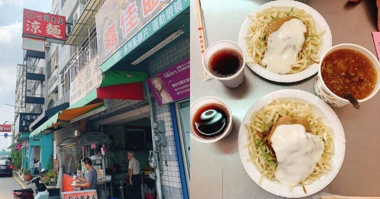 (正)公園老店涼麵|嘉義美味的懷舊味道,在地特色的美乃滋涼麵!