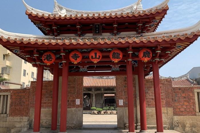 鹿港龍山寺 台灣保存最完整的清代建築物,現為國定一級古蹟,建築格局與雕刻、彩繪藝術,被喻為台灣民間藝術的殿堂。