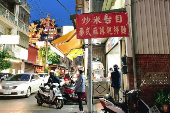 阿宏炒米苔目涼肉圓(原文化路米苔目) 在地嘉義人也愛的美食!