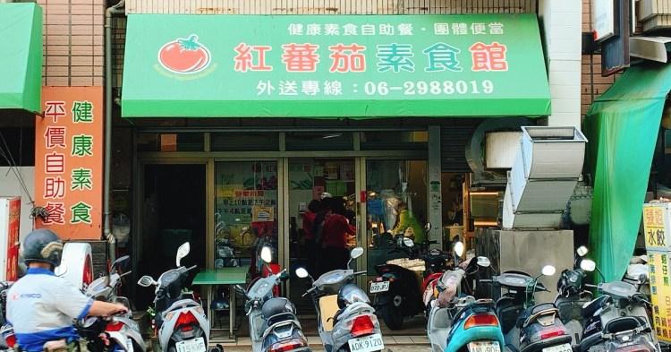 紅番茄素食自助餐|台南安平五期平價素食自助餐,健康美味吃到多樣蔬菜 …