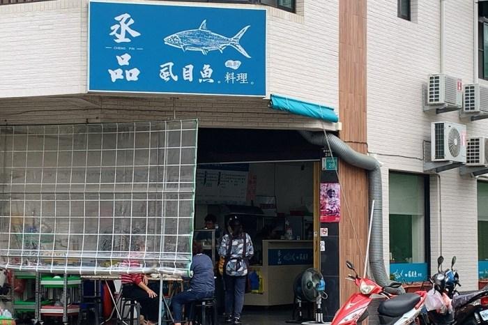 承品虱目魚料理 台南新鮮虱目魚鮮魚湯專賣店!