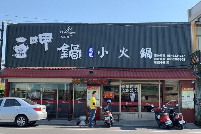 台南新營小火鍋美食 美味時尚的靚鍋「呷鍋」~就是要呷火鍋啦,通通無限暢飲吃到飽!