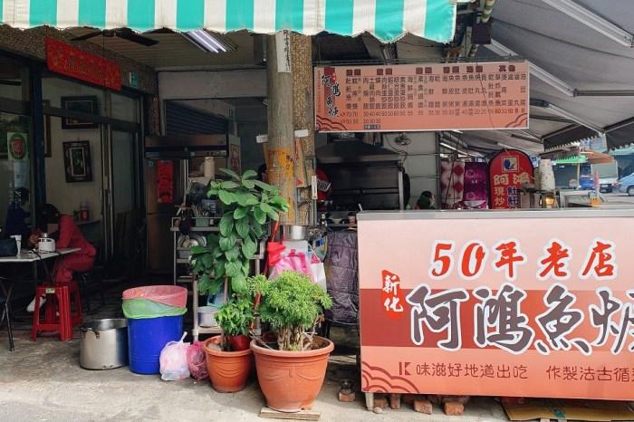 台南新化阿鴻𩵚魠魚焿 新化老街菜市場的台南傳統小吃店!