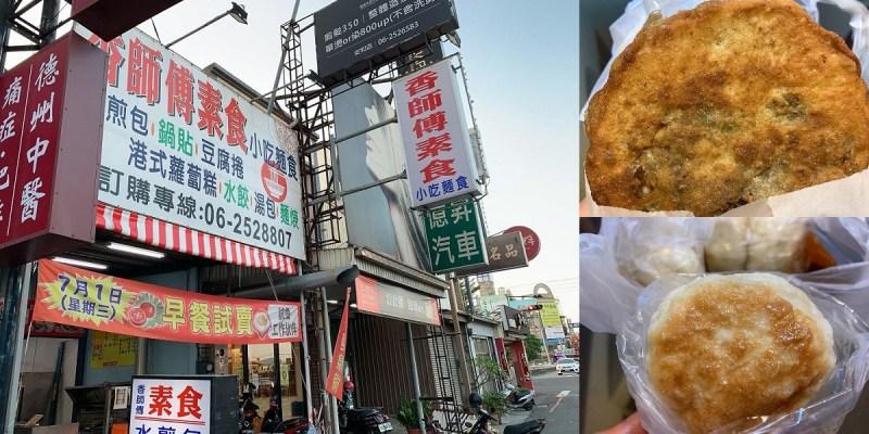 香師傅素食水煎包新安和店 |台南專賣素食早餐、素食下午茶點心的專門店!