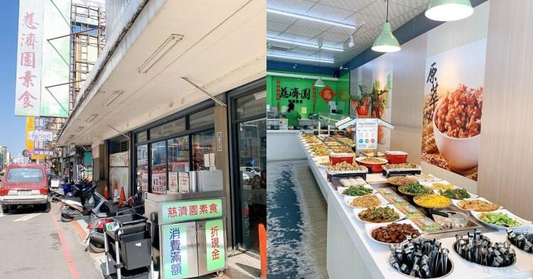 慈濟園素食餐廳|來慈濟園素食用餐,天天都有好康大放送,買越多送越多!