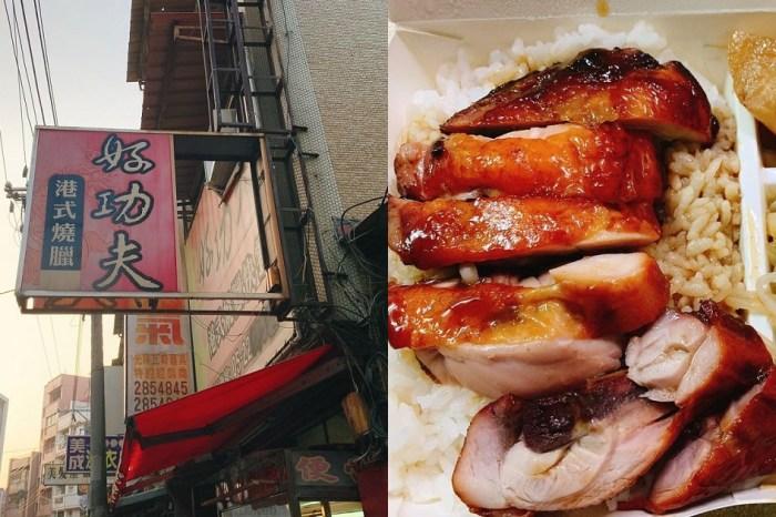好功夫港式燒臘快餐 嘉義香港燒臘精緻便當超推薦!