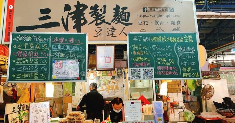 三津製麵 台南超級厲害的新口味素食美食,隱藏在傳統市場的素食製麵達人!