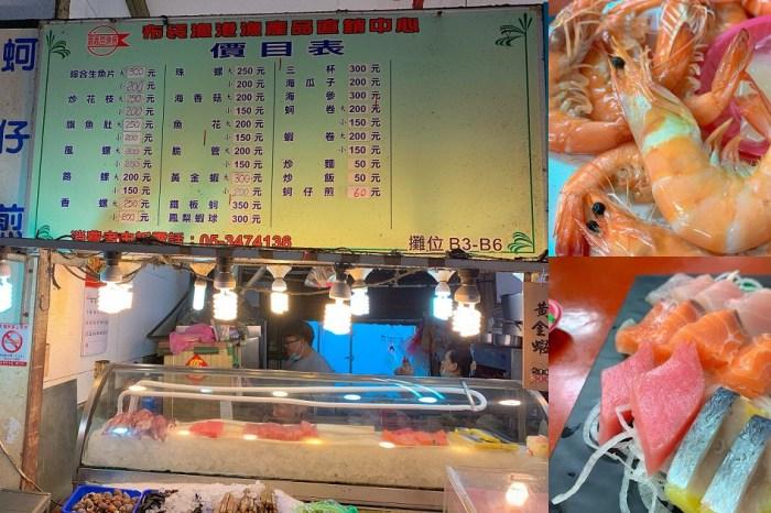 蔡家海產|布袋觀光漁港市場新鮮海味現炒餐廳