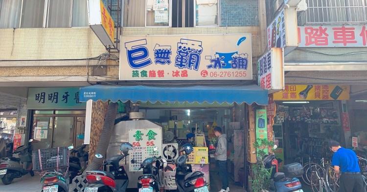 巨無霸冰鋪餐廳 台南東區成功大學的素食美食餐廳!