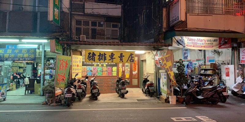 豬排專賣店|一家老派的台式+西式的餐飲店,炸豬排便當CP值超推薦!