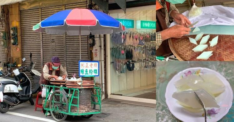正老牌綠豆粉粿|嘉義東市場幸福小點心,口感跟菜燕一樣,淡淡地綠豆粉味道,當做飯後甜點蠻不錯的。