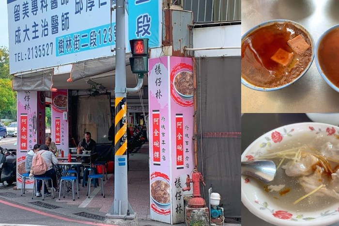 檨仔林阿全碗粿 |台南必吃銅板價美食百年碗粿老店!