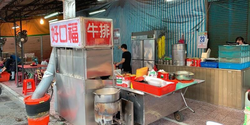 好口福牛排 台南北區路邊攤牛排店,吃排餐不用花大錢呢!