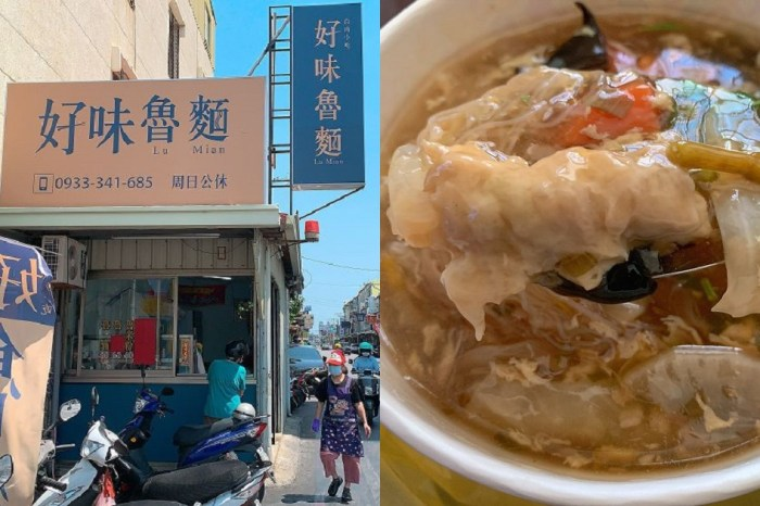 好味魯麵|台南美食古早味魯麵懷念的好滋味!
