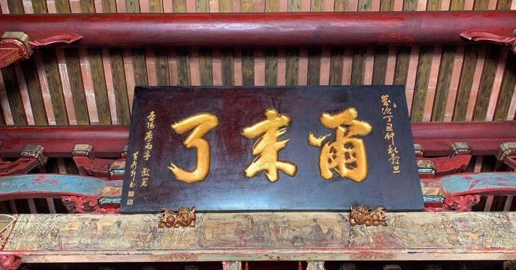 台灣府城隍廟 國定古蹟,極具歷史、文化、建築、宗教與民俗的價值,非常值得一探究其殿堂之美。