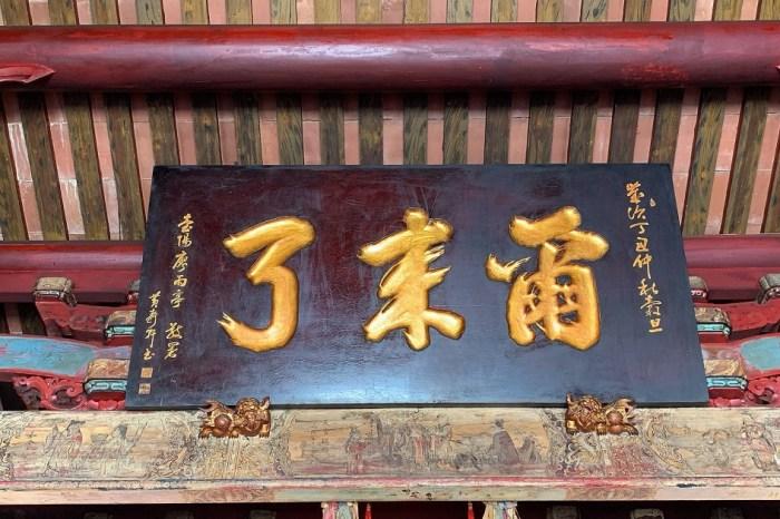 台灣府城隍廟|國定古蹟,極具歷史、文化、建築、宗教與民俗的價值,非常值得一探究其殿堂之美。
