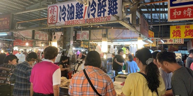 台南菜市美食|和緯黃昏市場知名的林家冷油雞.醉雞,鮮嫩多汁~爽口又Q彈!