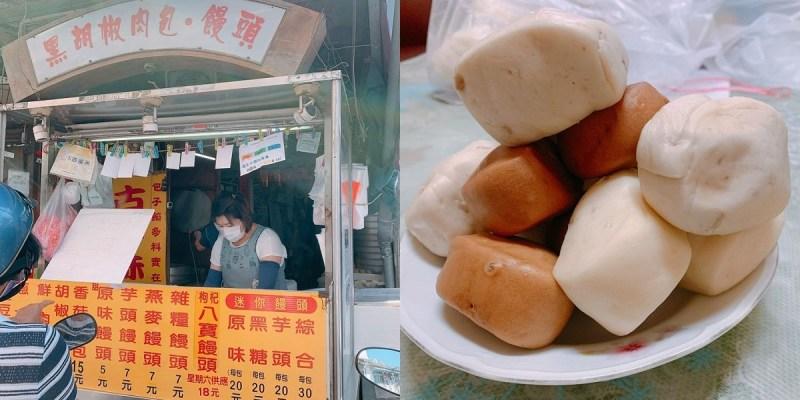 古早味肉包|嘉義尿尿小童旁的排隊美食,東門圓環的黑胡椒肉包饅頭超好吃!