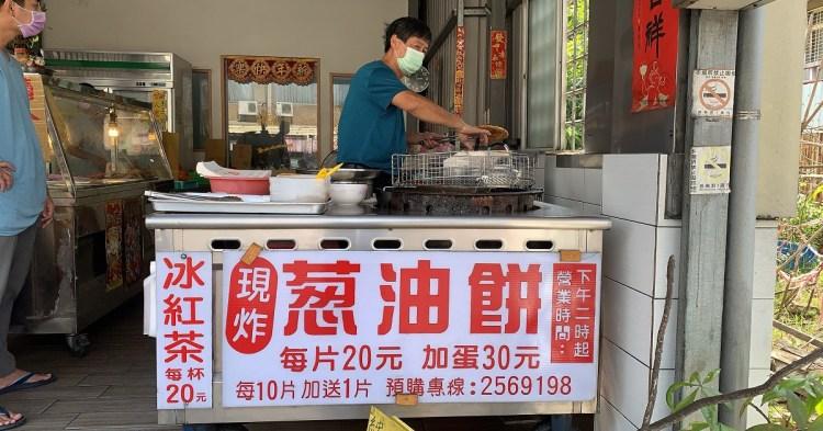 安和路無名蔥油餅|一家美食柑仔店,便當、花枝焿、蔥油餅還有清涼果汁當季芒果都有賣!