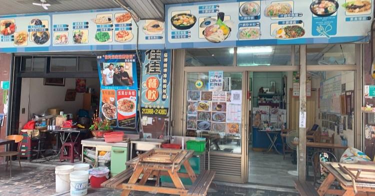 佳佳餐飲屋|堅持品質,現點現做,很親切的小餐館,藏著高檔食材的炒飯。