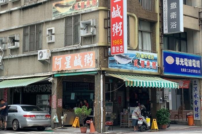 阿星鹹粥|台南人的在地早餐,充滿虱目魚味和蚵仔鮮甜的在地鹹粥,喚醒了台南人早起的精神。