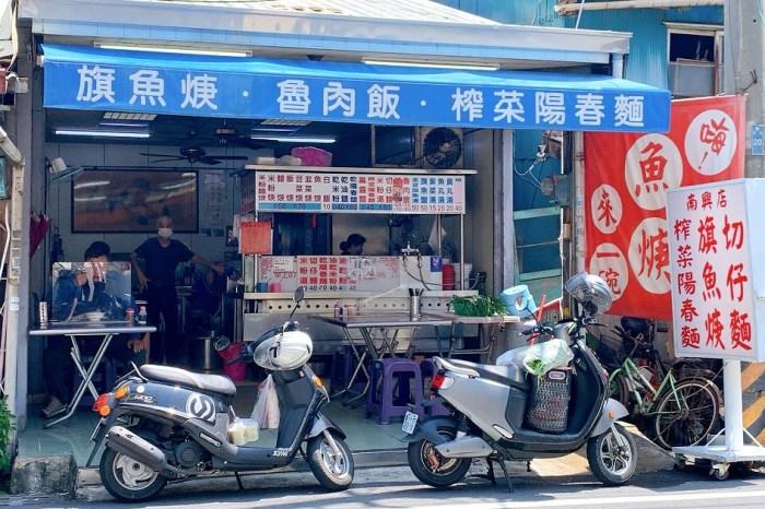 南興店旗魚焿 嗨!魚焿來一碗!親切的老味道,推薦喜歡吃魚焿加很多蒜的朋友來嚐鮮!