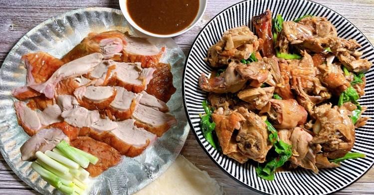 民生烤鴨 台南烤鴨專賣店,現炒鴨骨加青菜,煮個白飯在家吃,就是小家庭豐盛的一餐!