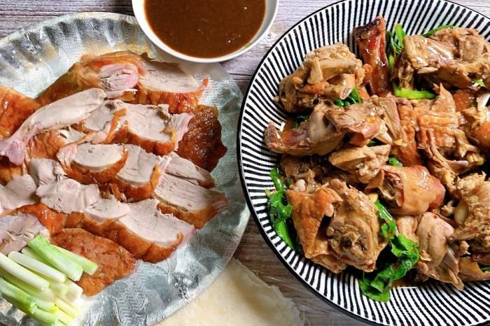 民生烤鴨|台南烤鴨專賣店,現炒鴨骨加青菜,煮個白飯在家吃,就是小家庭豐盛的一餐!
