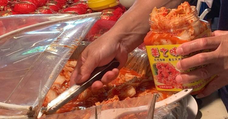 美之味泡菜|和緯黃昏市場,台南溫情ㄟ所在。