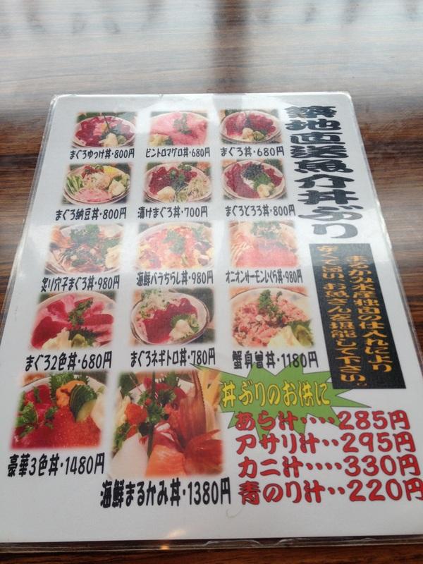 Donburi/Bowl Menu at Marukami Suisan(まるかみ水産)