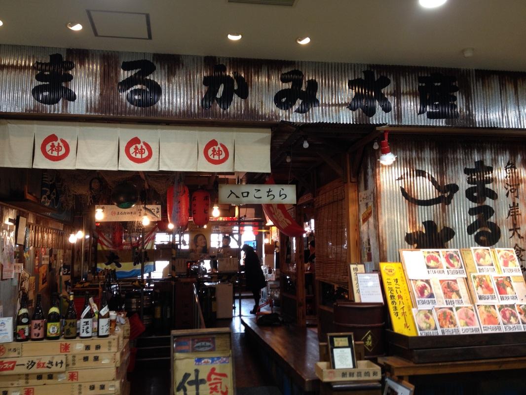 Marukami Suisan(まるかみ水産)