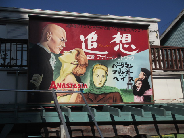 Anatasia