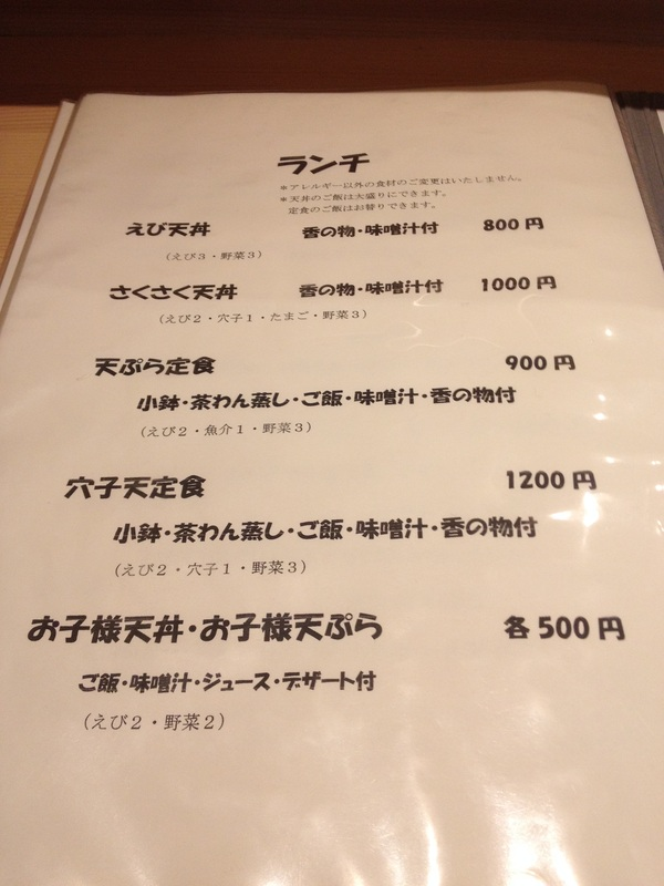 Menu of Sakusaku