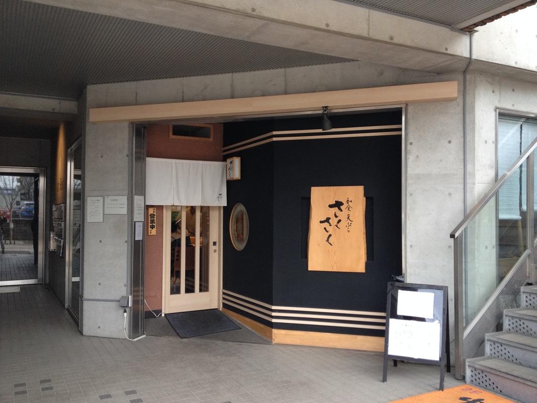 Sakusaku(さくさく) - Tempura Restaurant