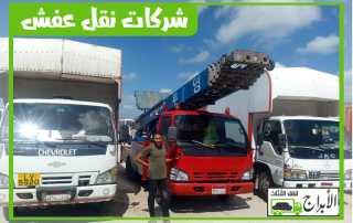 شركات نقل عفش