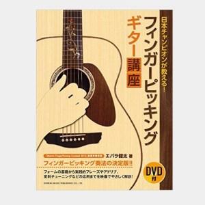 DVD付 日本チャンピオンが教える! フィンガーピッキング・ギター講座