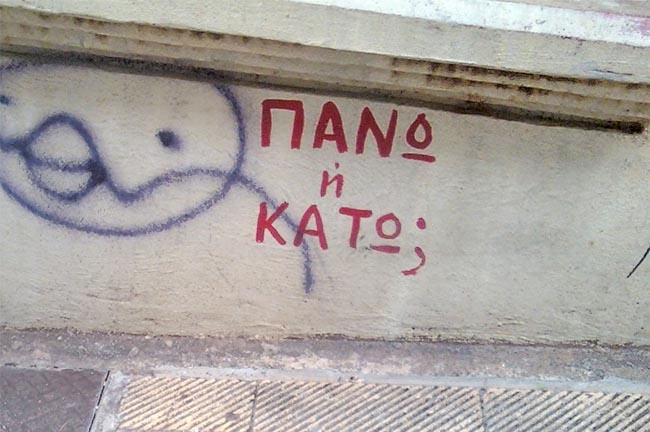 toixos-sinthima-pano-kato