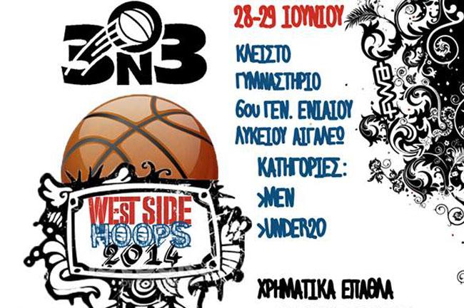 west-hoops-kentriki