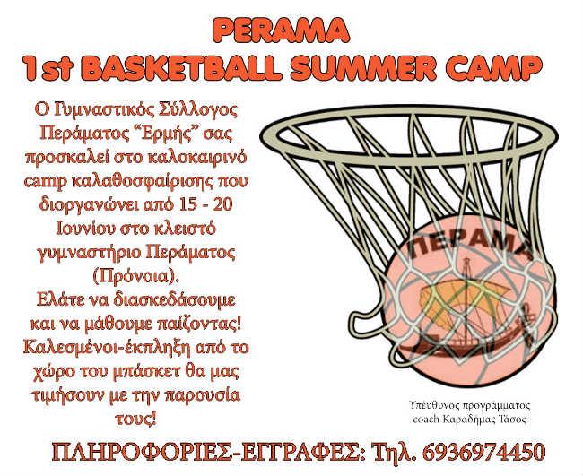 camp_perama