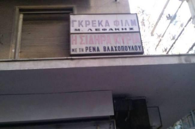 Greka Films