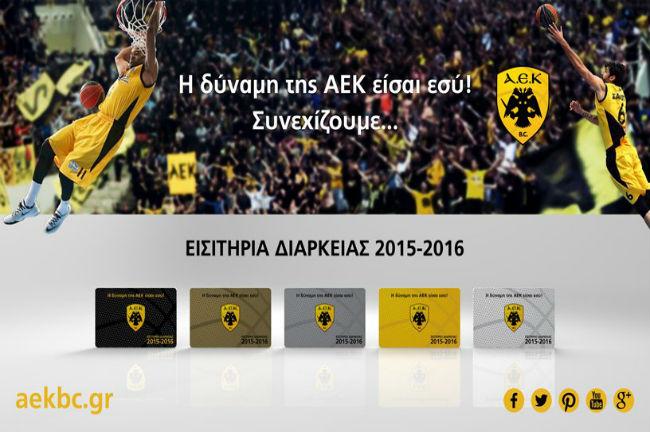 aek-eisitiria-diarkeias-2015-16