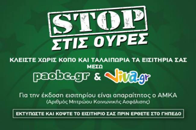 pao-stop1