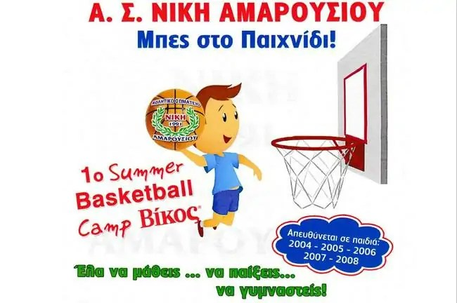Niki Amarousiou-1o Summer BasketBall Camp