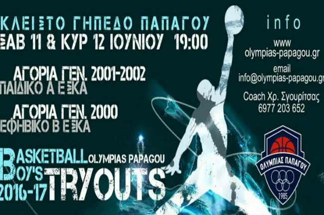 try-outs olympiada papagou