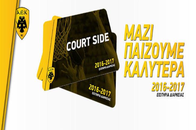 aek-eisitiria-diarkeias-court-side
