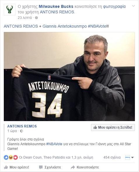 antonis-remos-giannis-antetokounmpo-milwaukee-bucks-facebook